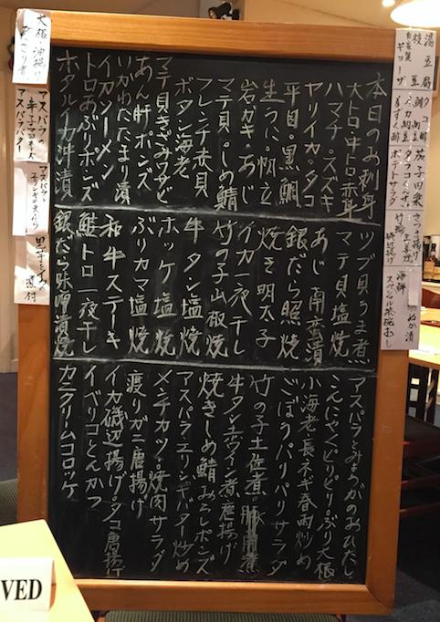 Sakana-Tei 本日のメニュー